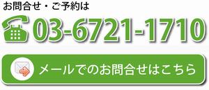 TEL03-6721-1710