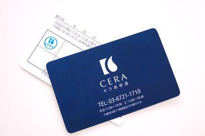 セラお客様カード